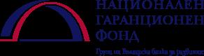 Националният гаранционен фонд